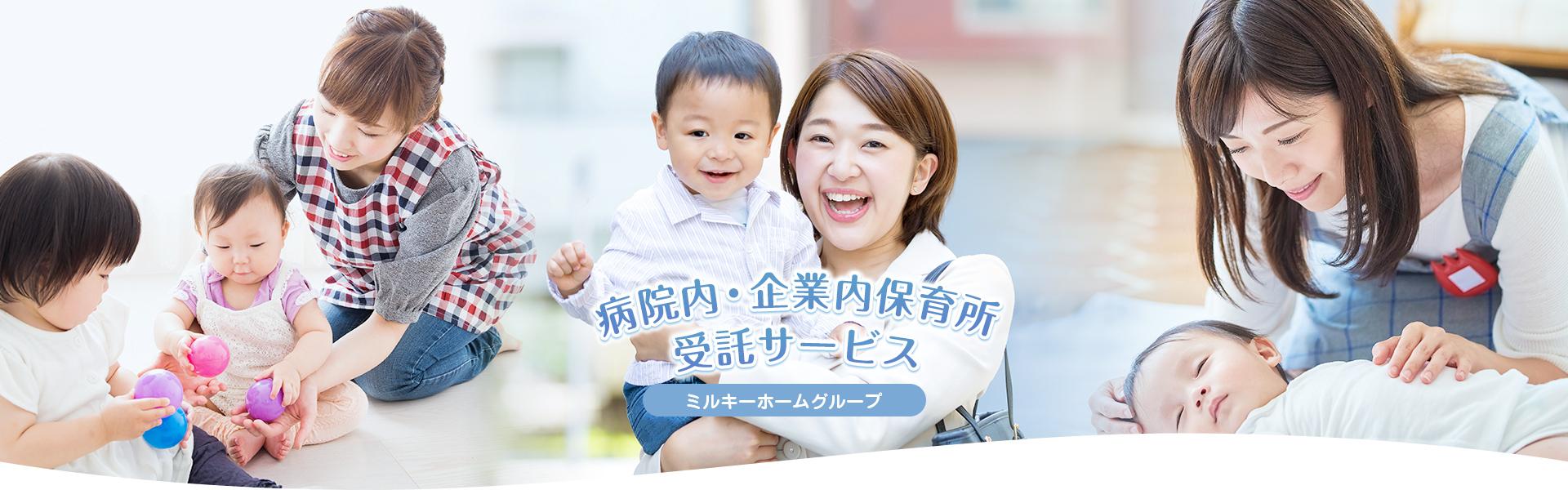 病院内・企業内保育所受託サービス【ミルキーホームグループ】